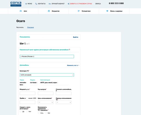 Калькулятор ОСАГО на сайте страховой компании СОГАЗ