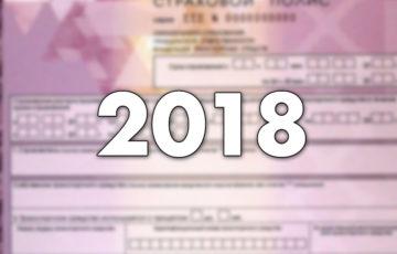 ОСАГО в 2018 году: свежие изменения