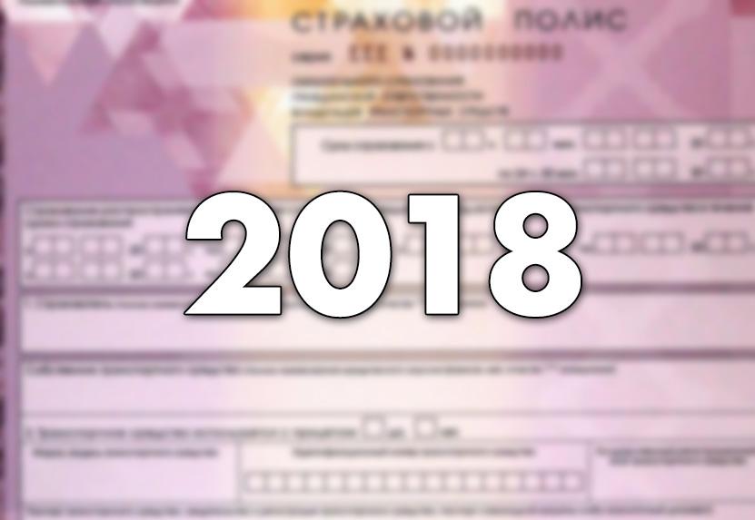 ОСАГО в 2018 году - свежие изменения