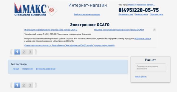 Оформление ОСАГО на сайте страховой компании МАКС