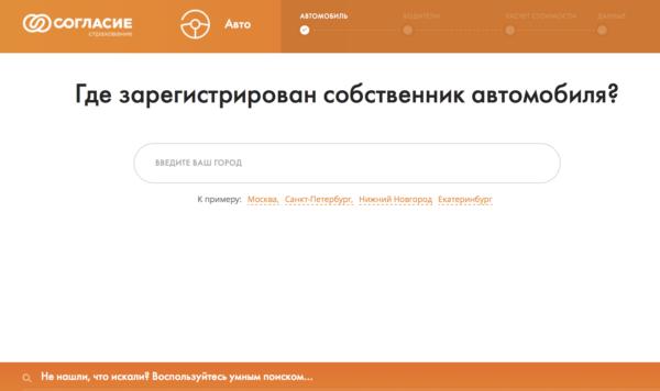 Онлайн калькулятор ОСАГО на сайте страховой компании Согласие