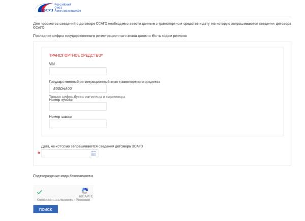 Онлайн-проверка подлинности полиса ОСАГО по номеру автомобиля на официальном сайте РСА