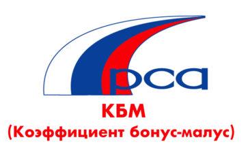 Как проверить КБМ по базе на официальном сайте РСА онлайн