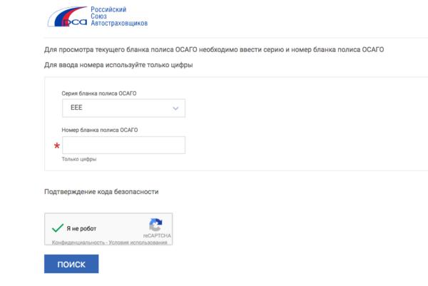 Проверка ОСАГО на подлинность по серии и номеру полиса на официальном сайте РСА