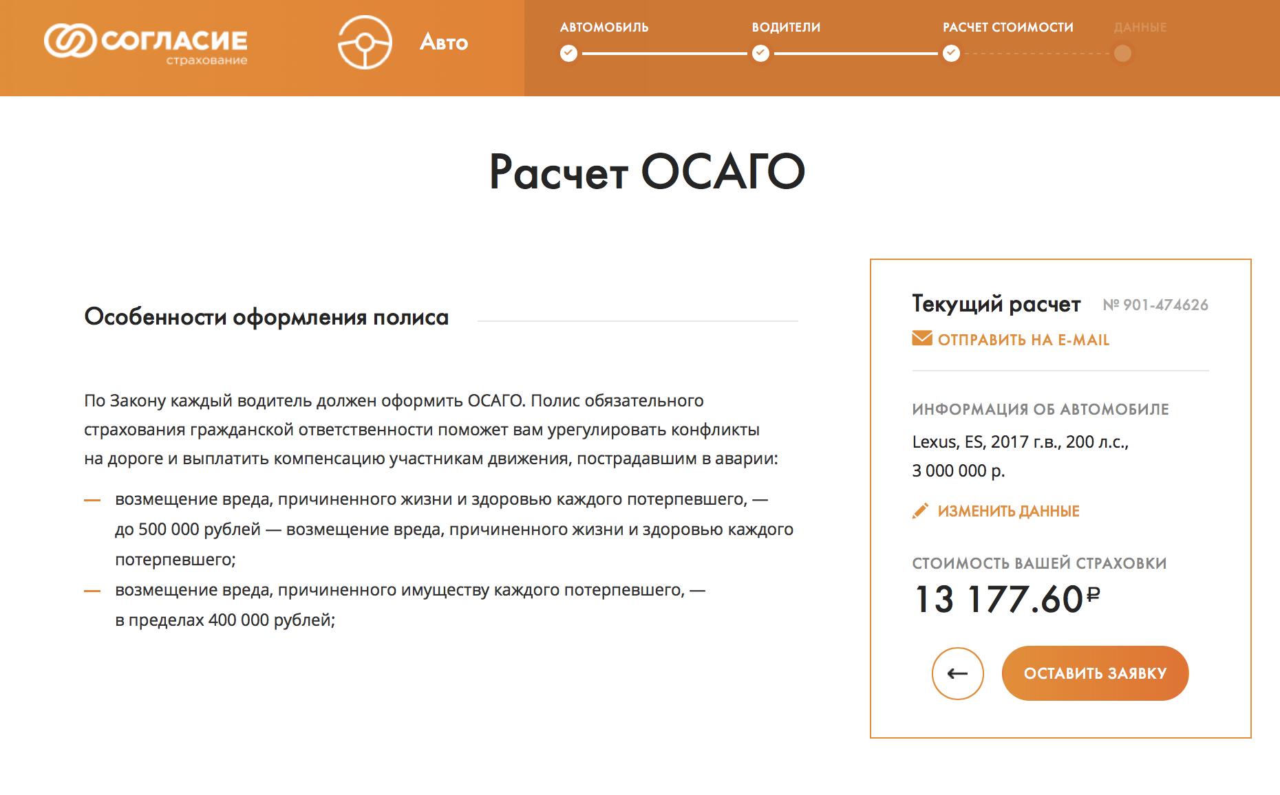 Согласие страховая компания чита официальный сайт создание и раскрутка сайта стоимость