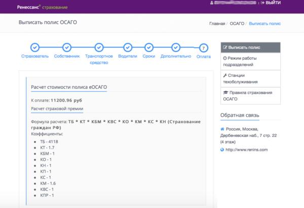 Результат расчета стоимости полиса на онлайн-калькуляторе в СК Ренессанс