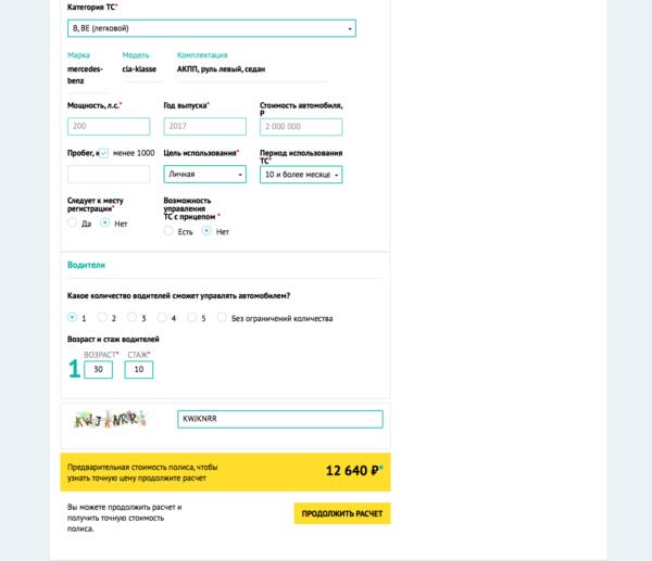 Результат расчета стоимости полиса на сайте direct.sogaz.ru