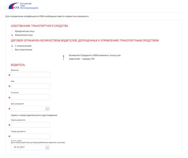 Страница проверки КБМ по официальной базе на сайте РСА онлайн