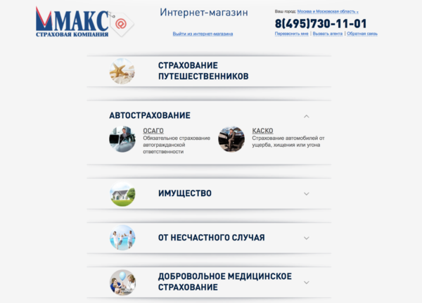 Выбор страхования ОСАГО на официальном сайте СК МАКС