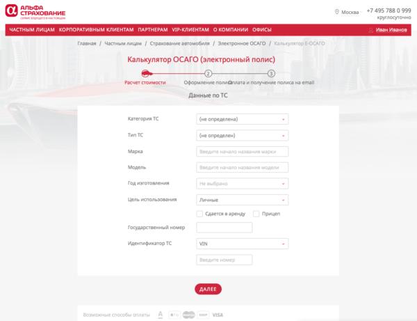 Калькулятор ОСАГО на сайте Альфастрахование www.alfastrah.ru/individuals/auto/eosago/calc/