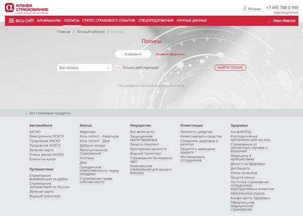 Личный кабинет СК Альфастрахование alfastrah.ru/personal/policies/