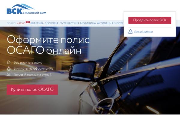 Шаг 1. Зайдите на страницу ОСАГО на официальном сайте shop.vsk.ru