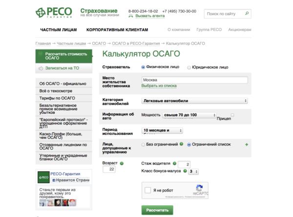 Онлайн-калькулятор на сайте http://www.reso.ru/Retail/AGO/OSAGO/Calculator/
