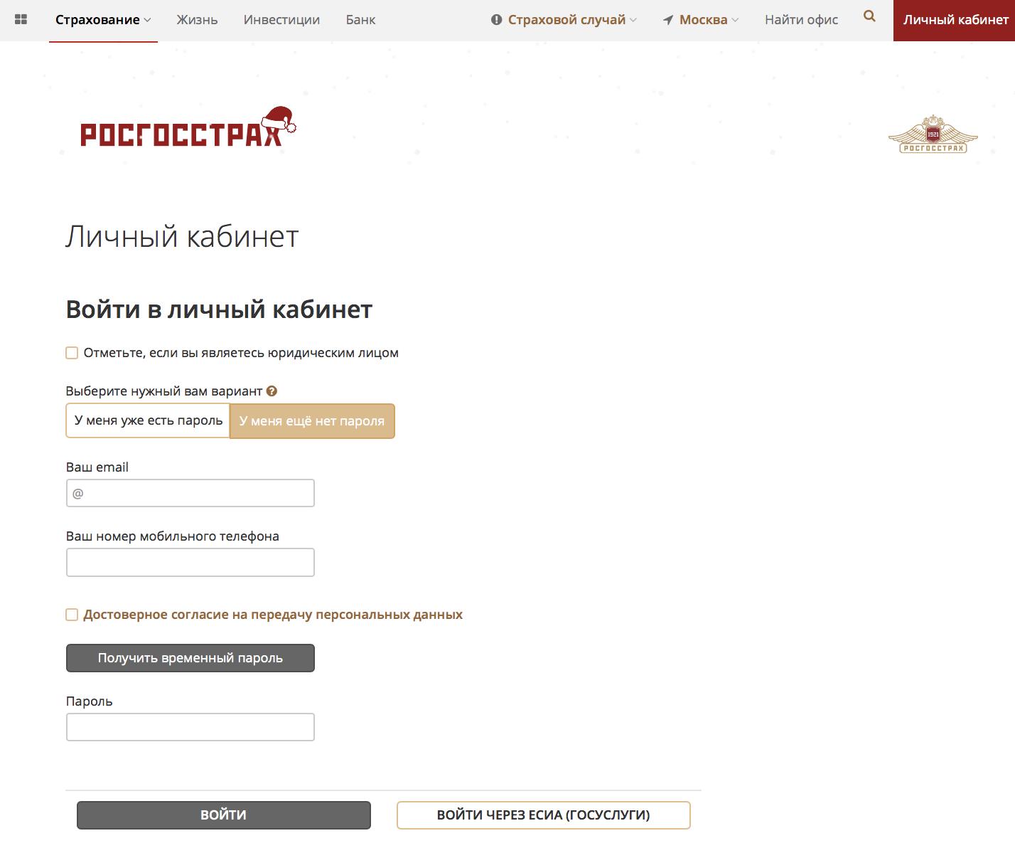 Росгосстрах георгиевск официальный сайт
