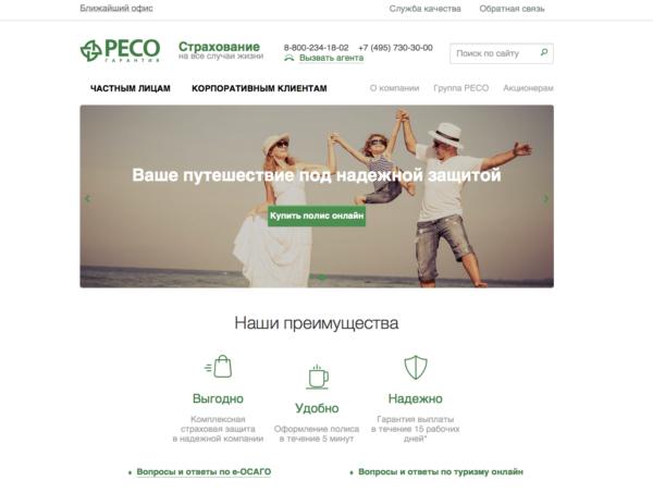 Шаг 1. Зайдите на официальный сайт reso.ru