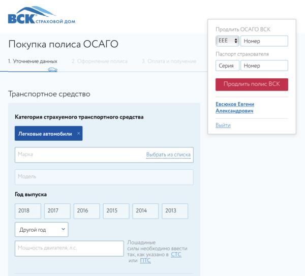 Шаг 3. Заполните все поля онлайн-калькулятора на странице shop.vsk.ru/osago/calculation/