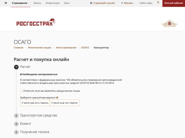 ОСАГО онлайн-калькулятор на сайте компании Росгосстрах