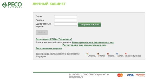 Вход в личный кабинет client.reso.ru