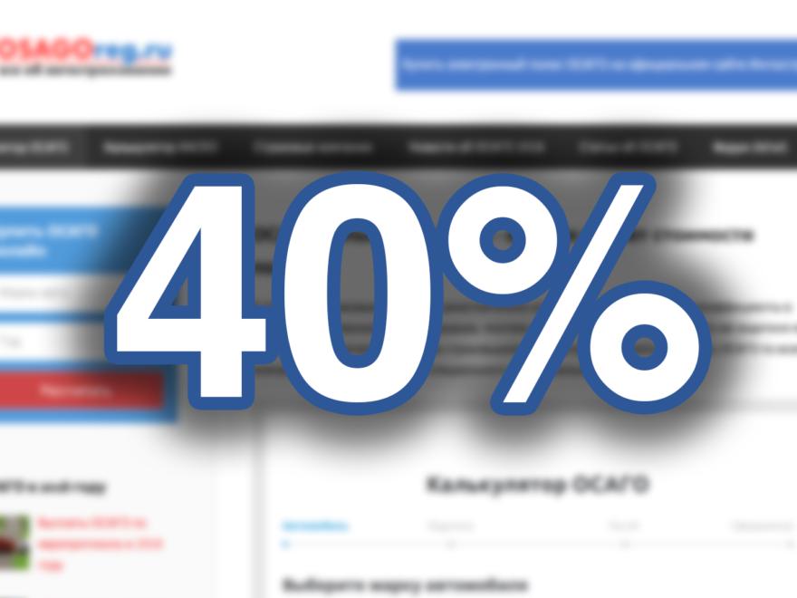 Доля полисов ОСАГО, оформленных в электронном виде, превысила 40%