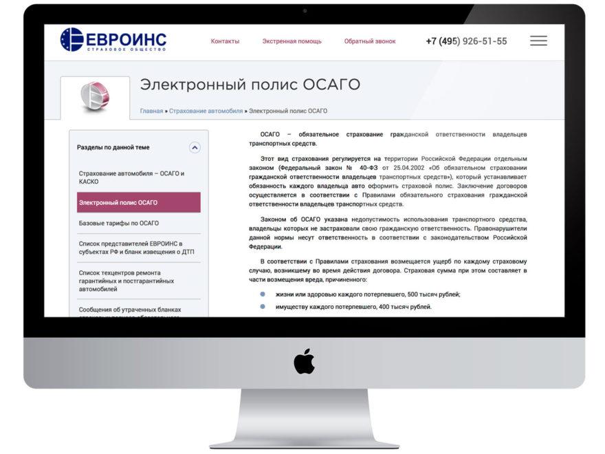 Евроинс ОСАГО онлайн