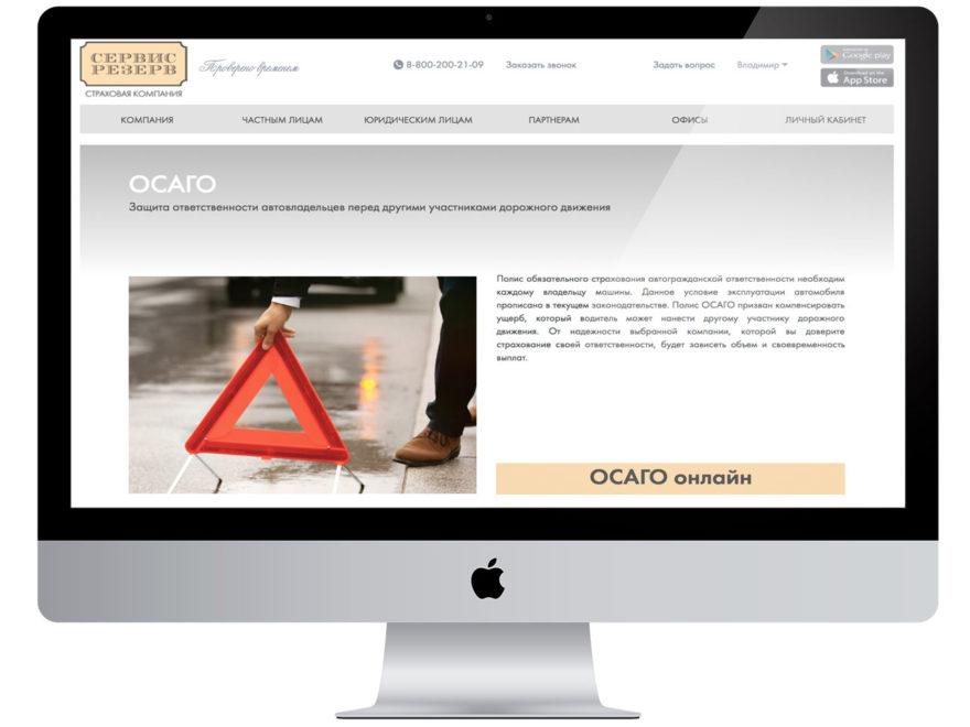 Сервисрезерв ОСАГО онлайн