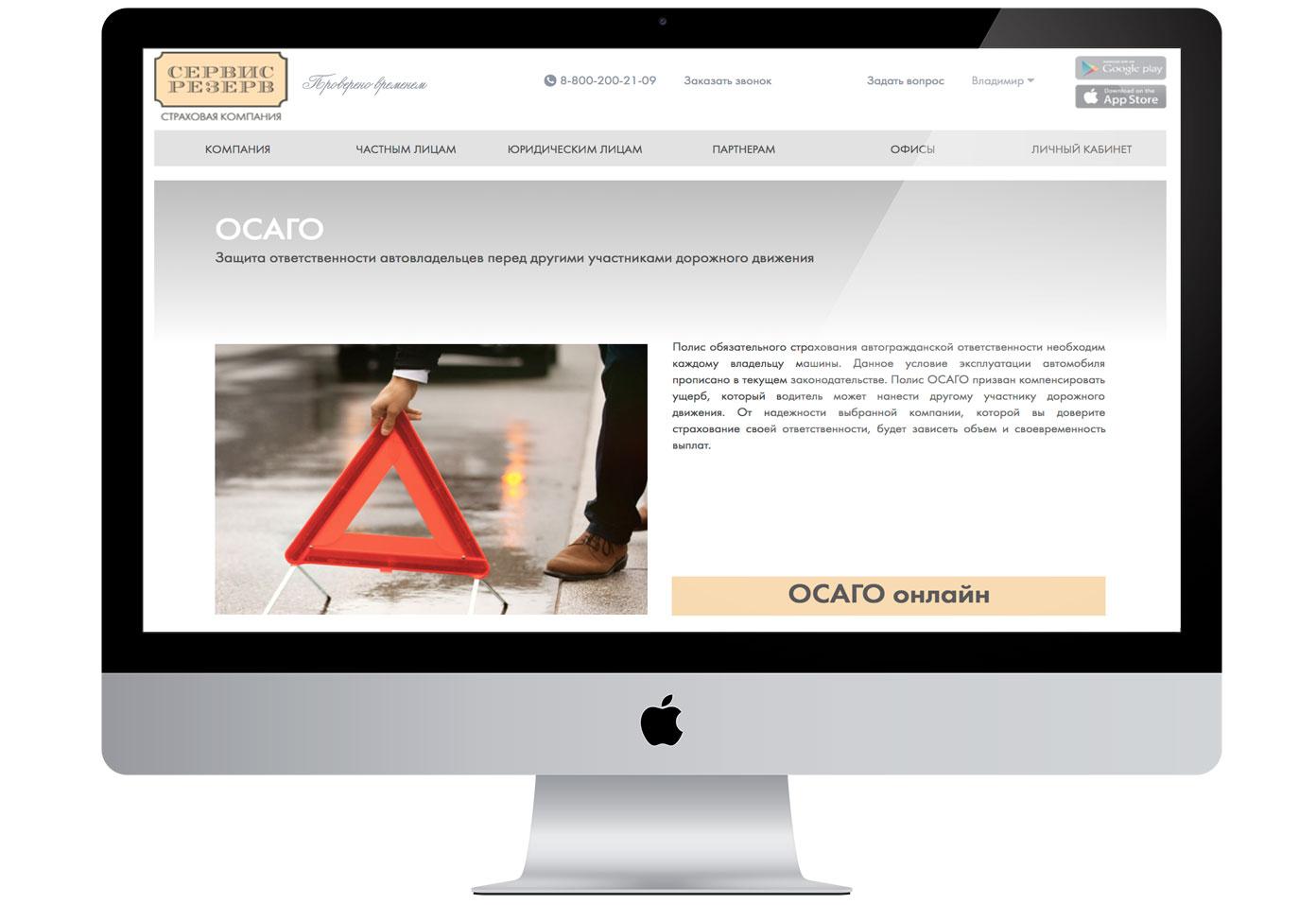 Как купить ОСАГО в СК Сервисрезерв онлайн