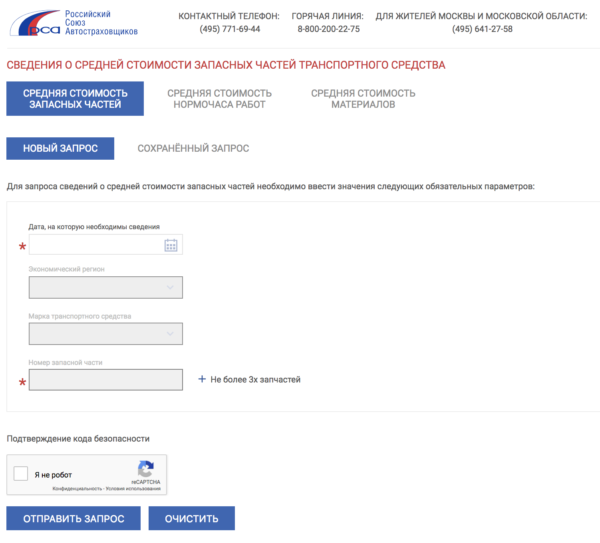 Страница официального сайта РСА для расчета стоимости запчастей по ОСАГО