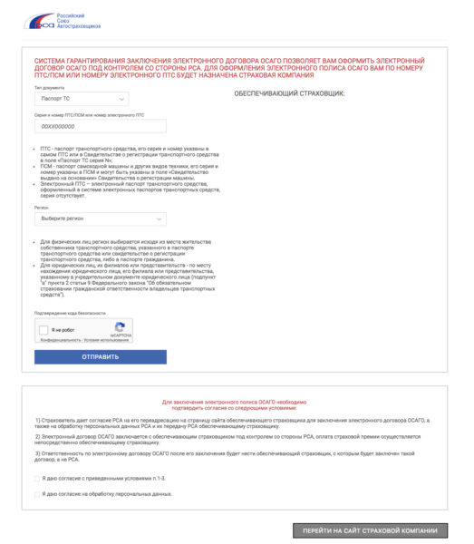 Страница Е-Гарант на официальном сайте РСА