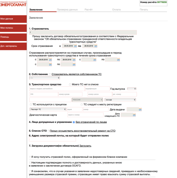 Онлайн-покупка е-ОСАГО на официальном сайте СК Эенргогарант