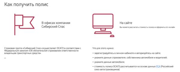 Варианты покупки ОСАГО в офисе и на официальном сайте Сибирского Спаса