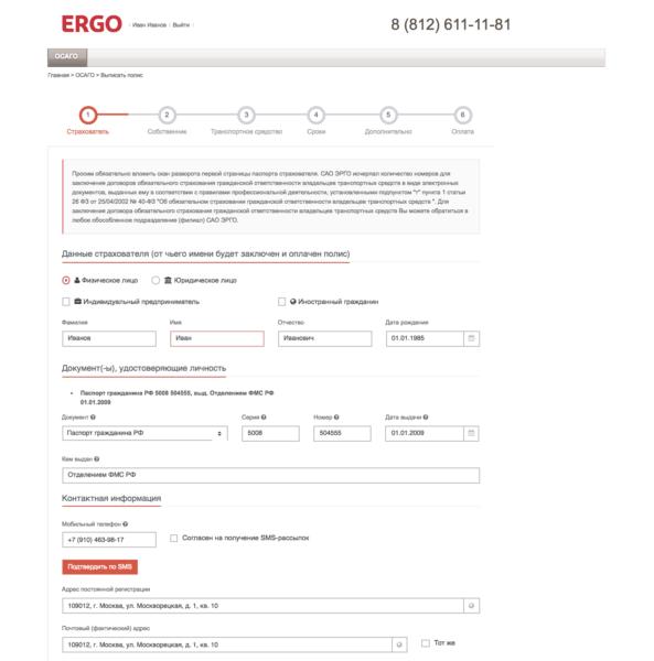 Онлайн-калькулятор ОСАГО на официальном сайте ЭРГО