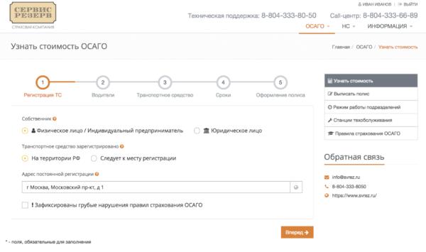 Калькулятор ОСАГО на сайте Сервисрезерв