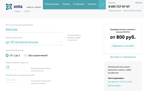 Онлайн-калькулятор ОСАГО на сайте Зетта