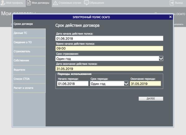 Покупка ОСАГО онлайн на сайте Евроинс