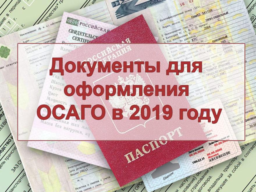 Личный кабинет ЕВРОИНС - как купить полис ОСАГО на официальном сайте компании