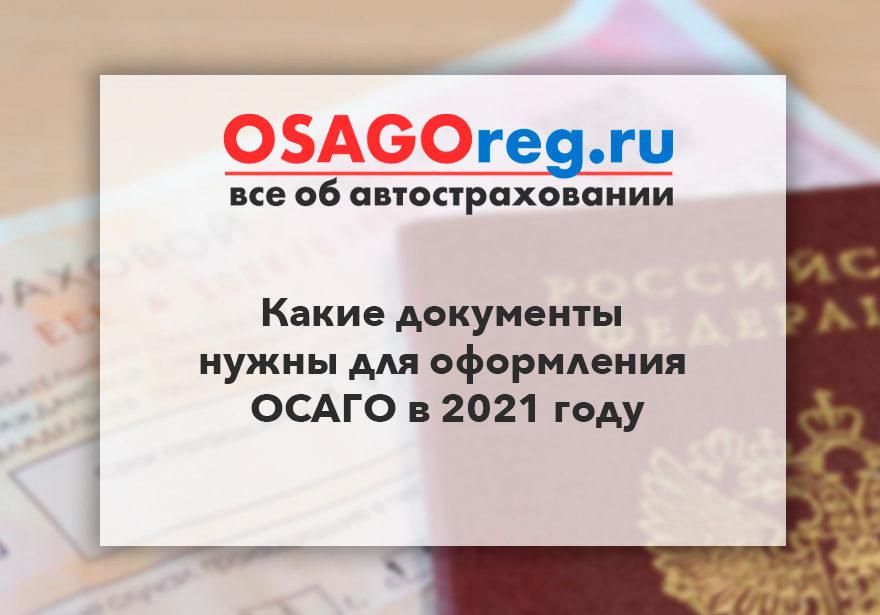Какие документы нужны для оформления ОСАГО в 2021 году