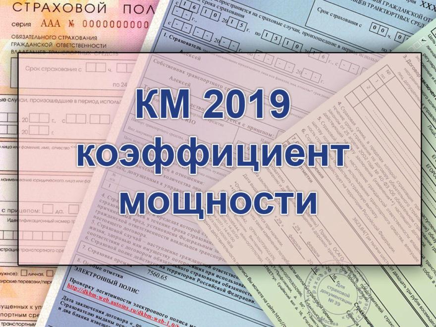КМ 2019 - коэффициент мощности