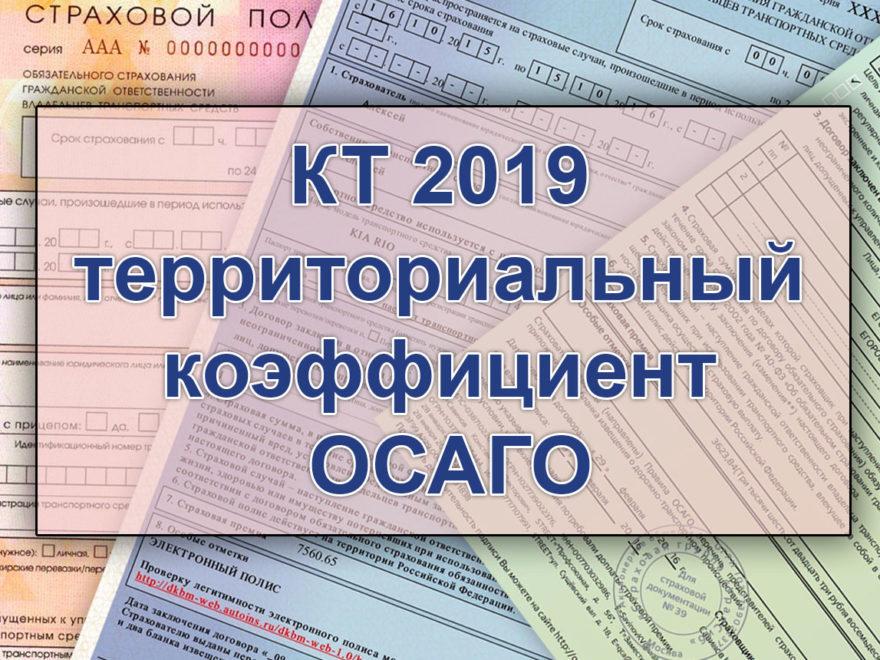 КТ 2019 - территориальный коэффициент ОСАГО