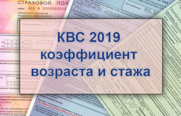 КВС 2019 - коэффициент возраста и стажа