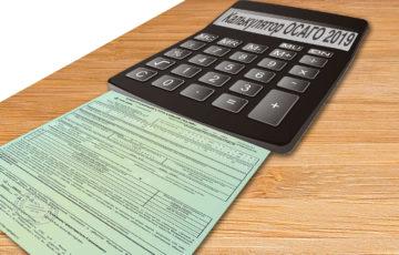 ОСАГО калькулятор 2019 - онлайн расчет стоимости полиса