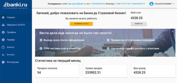 Главная страница ЛК agents.banki.ru