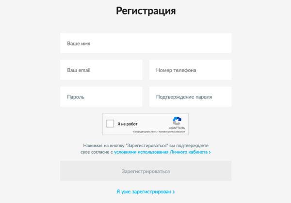 Регистрация в личном кабинете agents.inguru.ru
