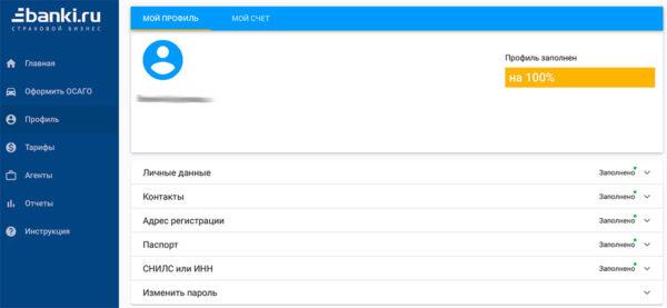 Заполнение платежных данных в ЛК agents.banki.ru