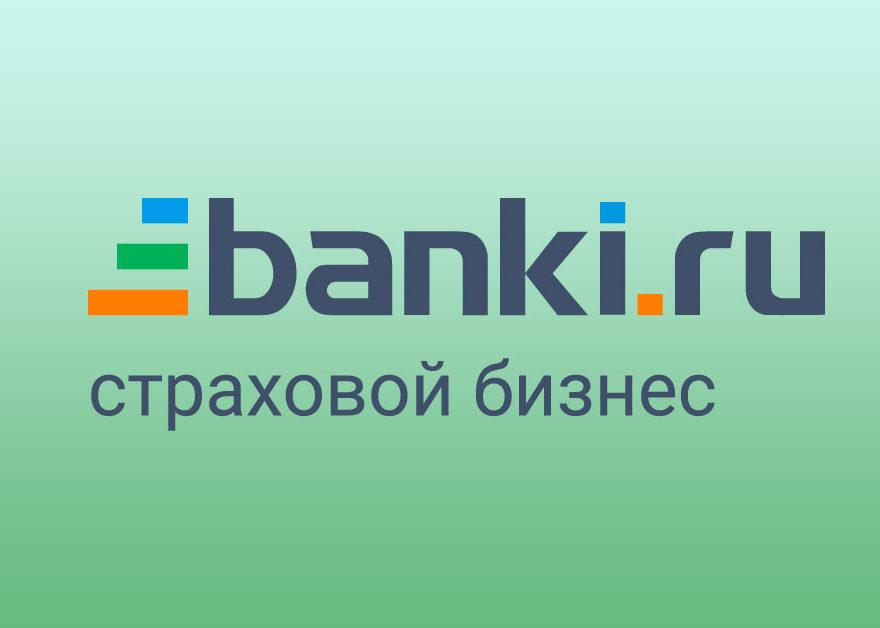 agents.banki.ru для агентов. Доступ в ЛК