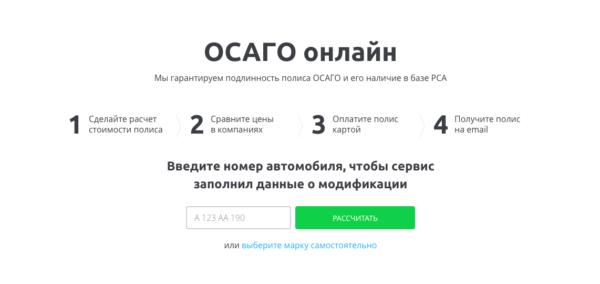 Калькулятор ОСАГО онлайн на сайте Сравни.ру
