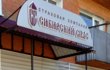 Банкротство «Сибирского Спаса»