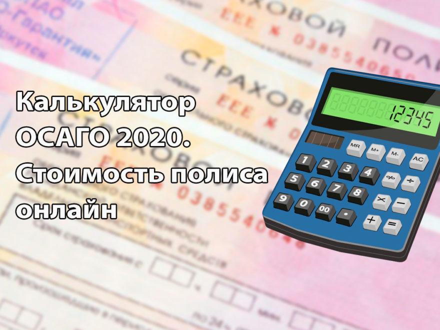 Калькулятор ОСАГО 2020. Стоимость полиса онлайн