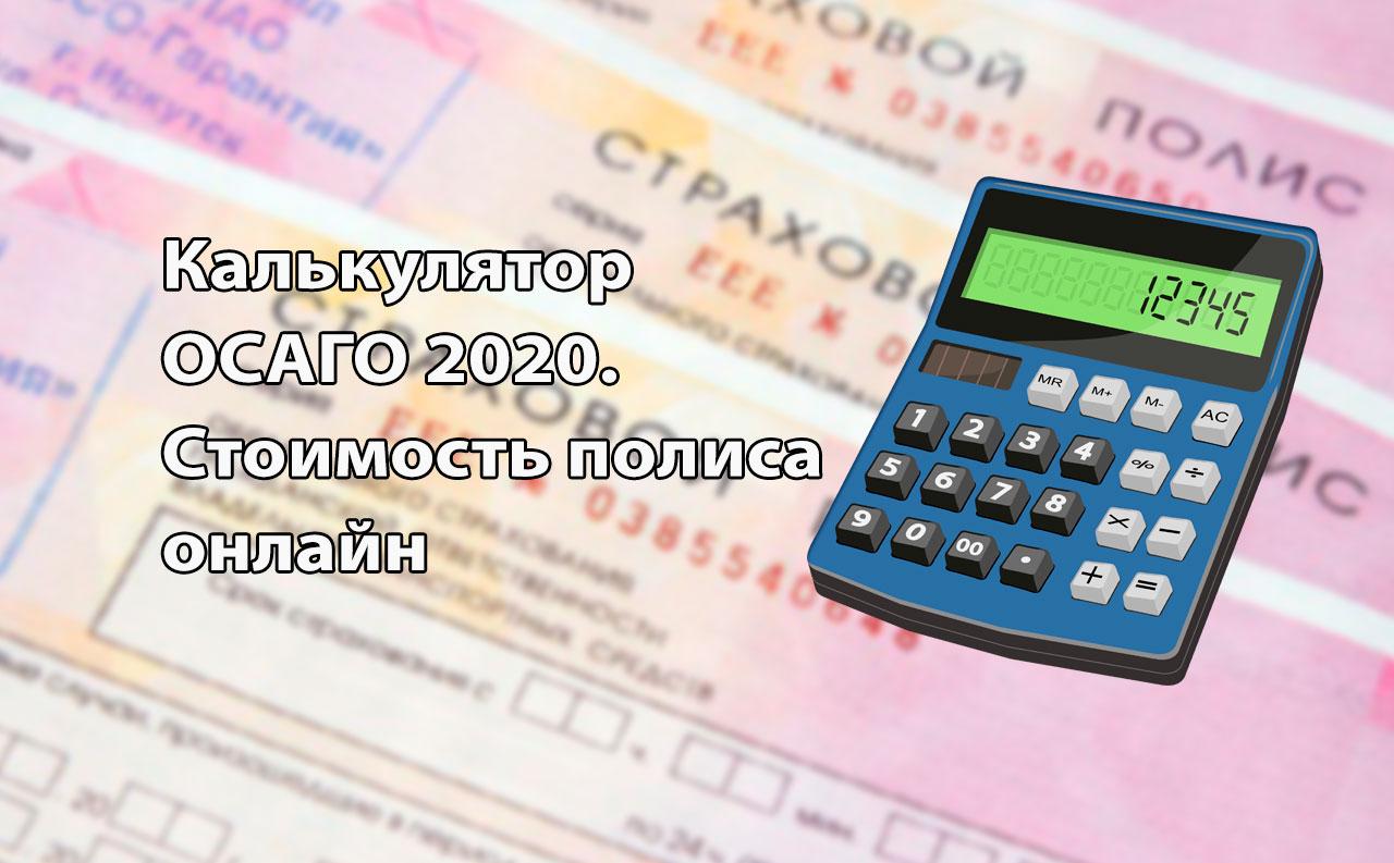 осаго калькулятор 2020 онлайн расчет стоимости
