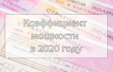Отмены коэффициента мощности ОСАГО в 2020 не будет