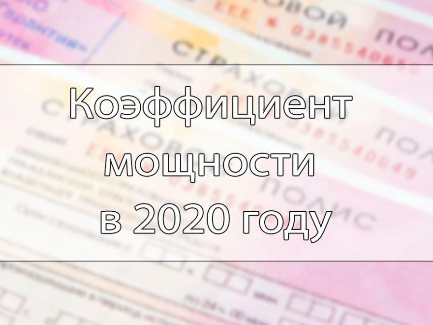 Дата отмены коэффициента мощности ОСАГО 2020